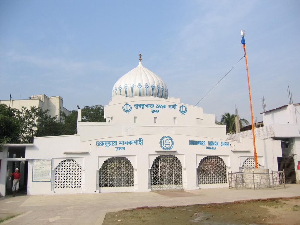 Misi Sikh Gurdwara